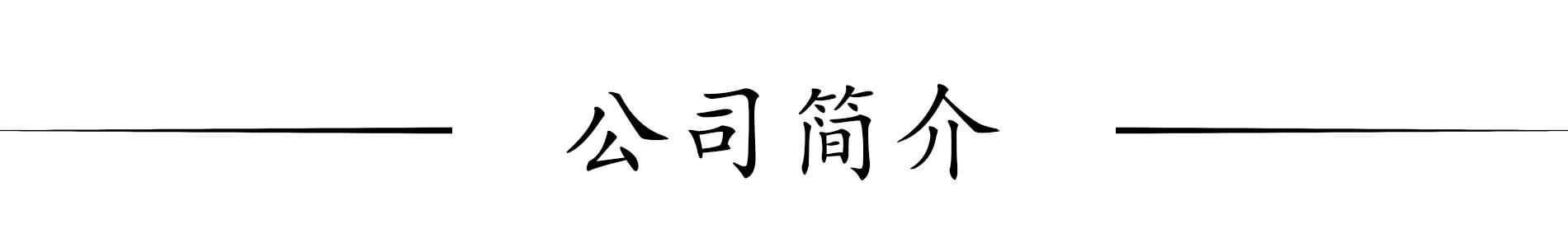 公司简介.jpg