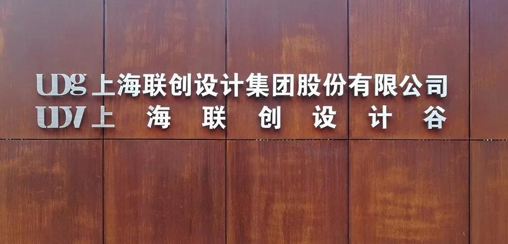 上海联创设计集团股份有限公司.jpg