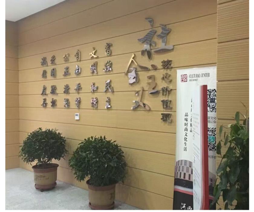 天津河西区文化中心
