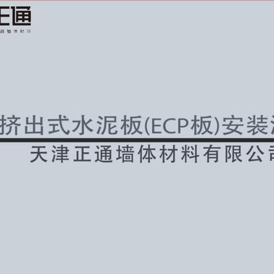 ECP板安装动画演示