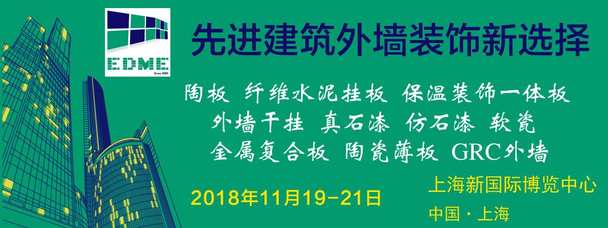2018第14届上海外墙装饰材料及粘结技术展览会
