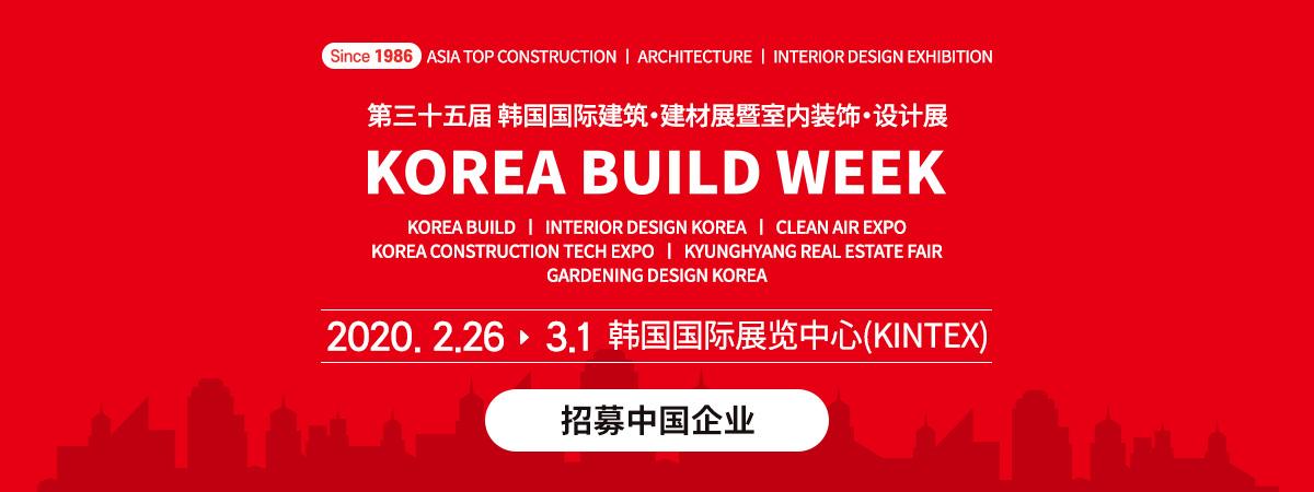 韩国国际建筑展