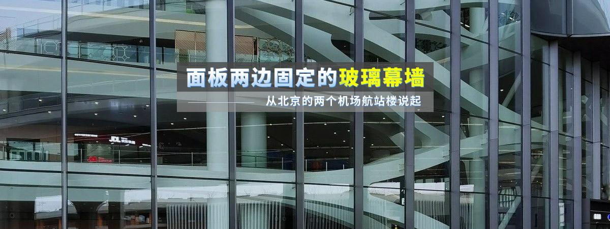 面板两边固定的玻璃幕墙——从北京的两个机场航站楼说起
