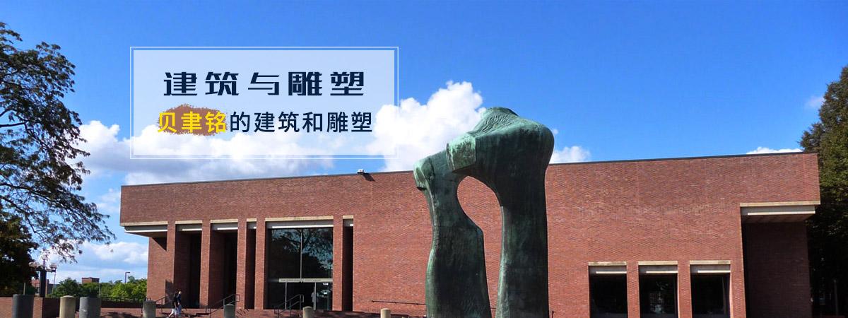 建筑与雕塑:贝聿铭的建筑和雕塑
