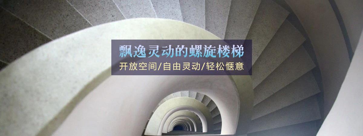 飘逸灵动的螺旋楼梯