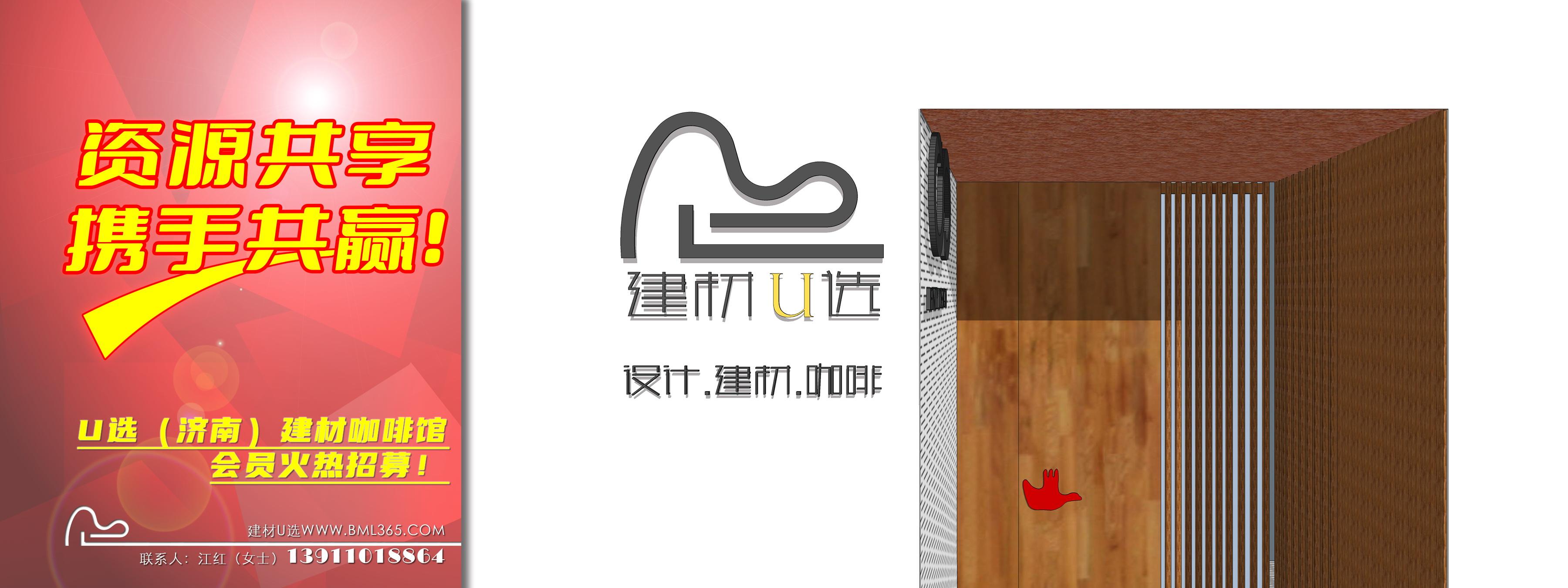 资源共享!合作共赢!——U选(济南)建材咖啡馆招募合作企业