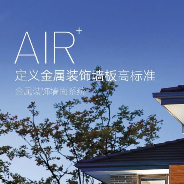 Air+金属装饰墙面系统